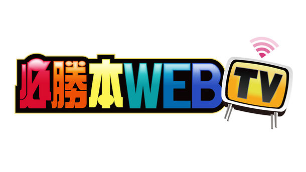 本 tv 必勝 web