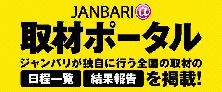 アプリ ジャンバリ